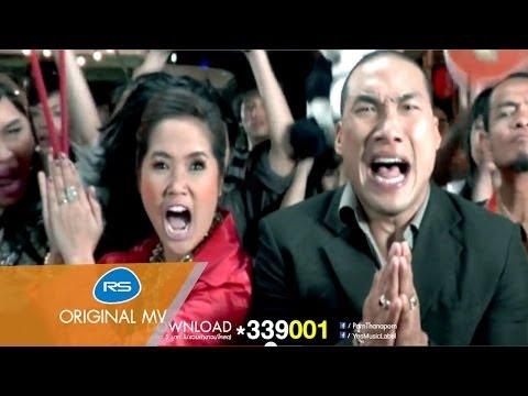 ขอจันทร์ : คาราบาว - ปาน | Official MV