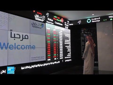 قضية اختفاء خاشقجي تهوي بسوق الأسهم السعودية!  - نشر قبل 37 دقيقة