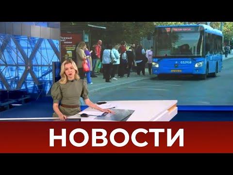 Выпуск новостей в 09:00 от 28.09.2020