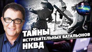 Тайны истребительных батальонов НКВД