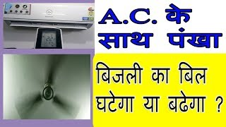 how to reduce ac bill |how to reduce ac consumption|how to save ac bill |ac ka bill kaise kam kare |
