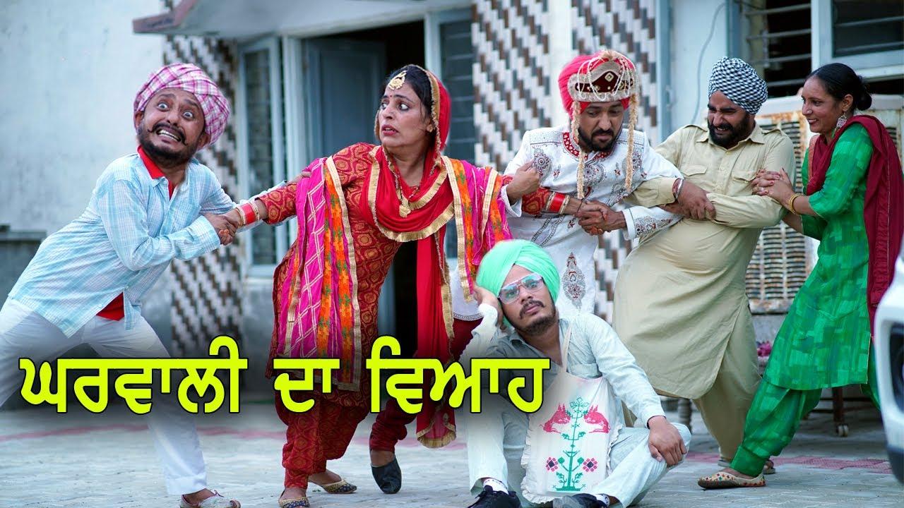 "Download ਘਰਵਾਲੀ ਦਾ ਵਿਆਹ 😂   Gharwali da Viah ""  New punjabi Videos   punjabi comedy movie  "