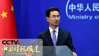 《中国财经报道》 20190515 10:00| CCTV财经