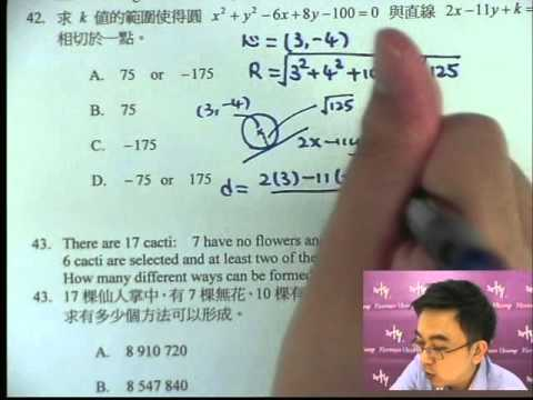 Herman Yeung - Maths Core Free Mock Set 1 - Paper II Q42 - YouTube