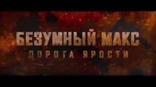 Безумный Макс: Дорога ярости  Трейлер на русском hd 720p