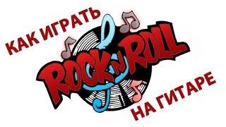 Как играть рок-н-ролл на гитаре (видеоурок) #ялюблюгитару