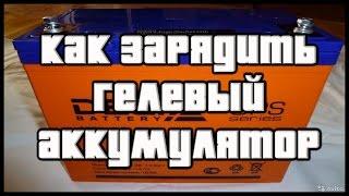 ♣ AGM и Гелевый аккумулятор. Зарядка гелевого и AGM аккумулятора ♣