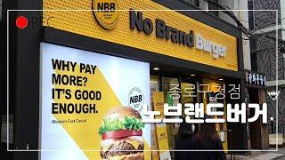 노브랜드버거 종로구청점 NBB 어메이징 세트