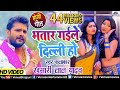 आ गया Khesari Lal Yadav का सबसे बड़ा होली VIDEO SONG | Bhatar Gaile Dilli Ho | Bhojpuri Hit Holi Song Mp3
