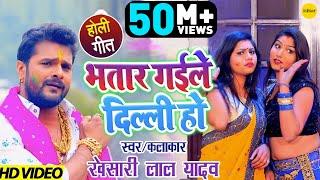 आ गया Khesari Lal Yadav का सबसे बड़ा होली VIDEO SONG | Bhatar Gaile Dilli Ho | Bhojpuri Hit Holi Song