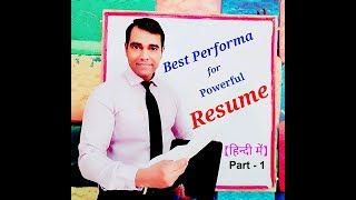 How to write powerful Resume ( Part 1 )? Killer Resume / Biodata / CV : Job Interview Tips in Hindi