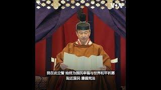 日本德仁天皇举行登基大典 多国政要到场祝贺