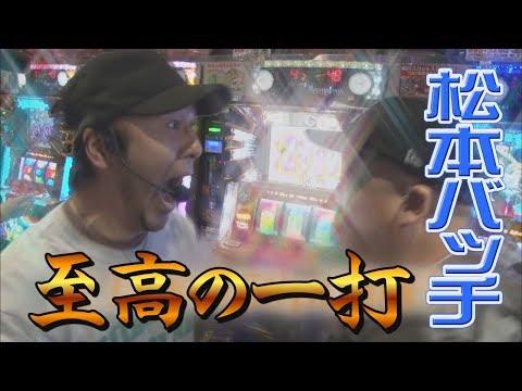 白河雪菜のパチテレ!チャンネルRUSH vol 52  【ゲスト】松本バッチ④