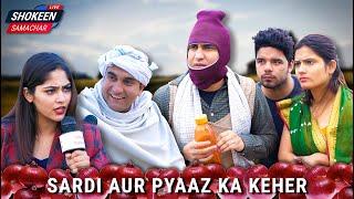 Sardi aur Pyaaz ka Keher | Shokeen Samachar - Episode 01 | Lalit Shokeen