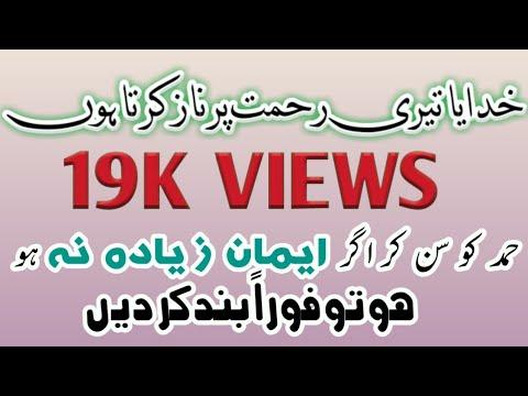 Khudaya teri rehmat pr hamesha naaz 2018 | very beautiful hamd urdu