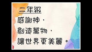 Publication Date: 2020-01-02 | Video Title: 油塘基顯 - 視藝作品展 : 二年級介紹