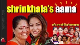 आमा - Shrinkhala Teaches Nepali words to the world - Mothers of all Miss Nepal from 1994 to 2018