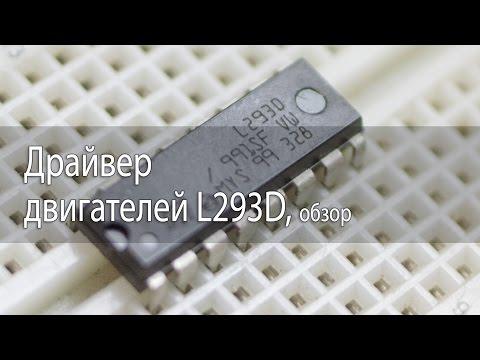 Драйвер двигателей L293D, Подключение к Arduino