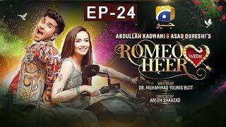 Romeo Weds Heer - Episode 24 | HAR PAL GEO
