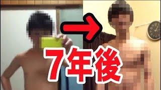 【検証】7年間で人はどれだけ成長するのか!?