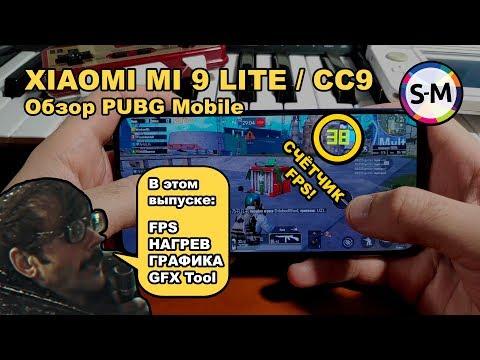 Обзор PUBG Mobile на.. Xiaomi Mi 9 Lite / Mi CC9 !