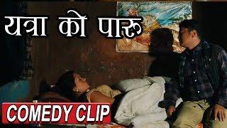 लब य प र यत र क प र    dayahang rai comedy    movie clip    woda number 6