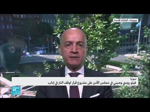 فيتو روسي صيني ضد مشروع قرار لوقف إطلاق النار في إدلب  - نشر قبل 2 ساعة
