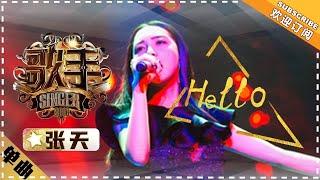 张天《Hello》-单曲纯享《歌手2018》第3期 Singer2018【歌手官方频道】