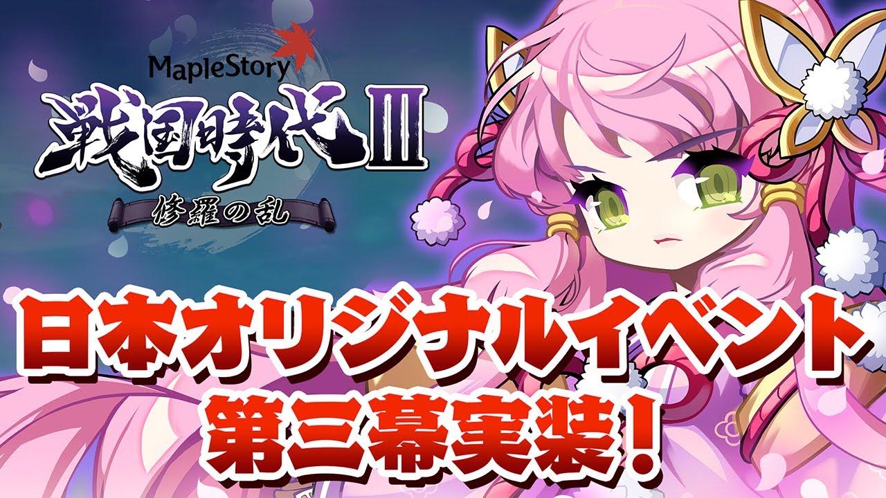 日本オリジナルイベント「戦国時代Ⅲ」PV