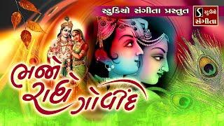 Bhajo Radhe Govinda - Radhe Krishna Dhun - Ashok Bhayani