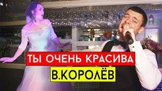 Виктор Королёв - Ты очень красива (cover Виталий Лобач)