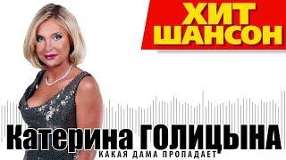 Катерина Голицына -  Какая дама пропадает (Official Video)