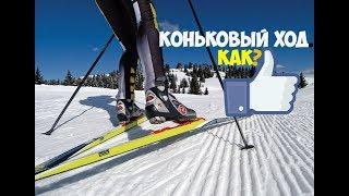 """Обучение коньковому ходу на лыжах от """"профессионалов""""."""
