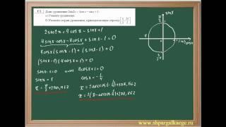 Решение тригонометрического уравнения