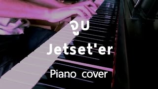 [ Cover ] จูบ - Jetset'er (Piano) By fourkosi