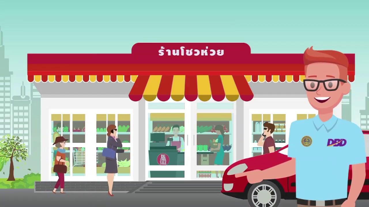 การจัดร้านค้าให้สวยงาม การบริหารจัดการร้านค้าปลีก DBD กรมพัฒนาธุรกิจการค้า กระทรวงพาณิชย์