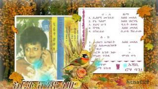 Hirut Bekele - Erq Aned New እርቅ አንድ ነው (Amharic)