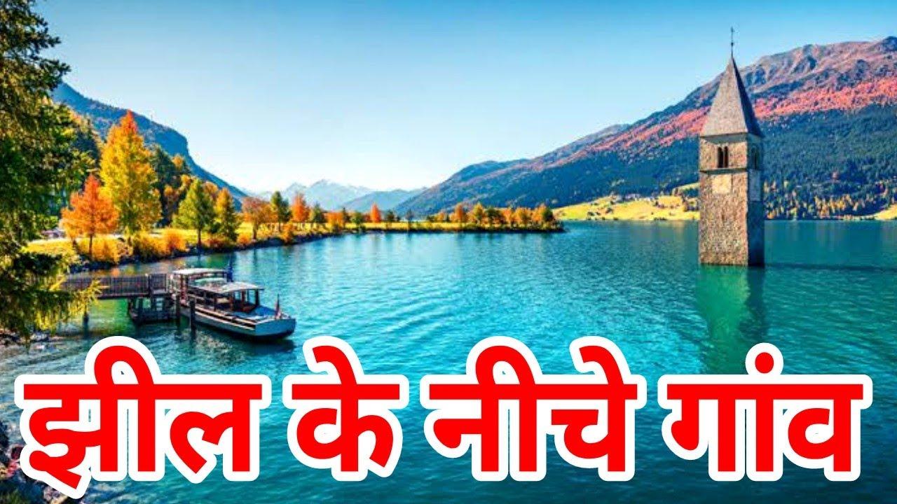 71 साल बाद झील के नीचे मिला गांव   #HindiVideoGuru