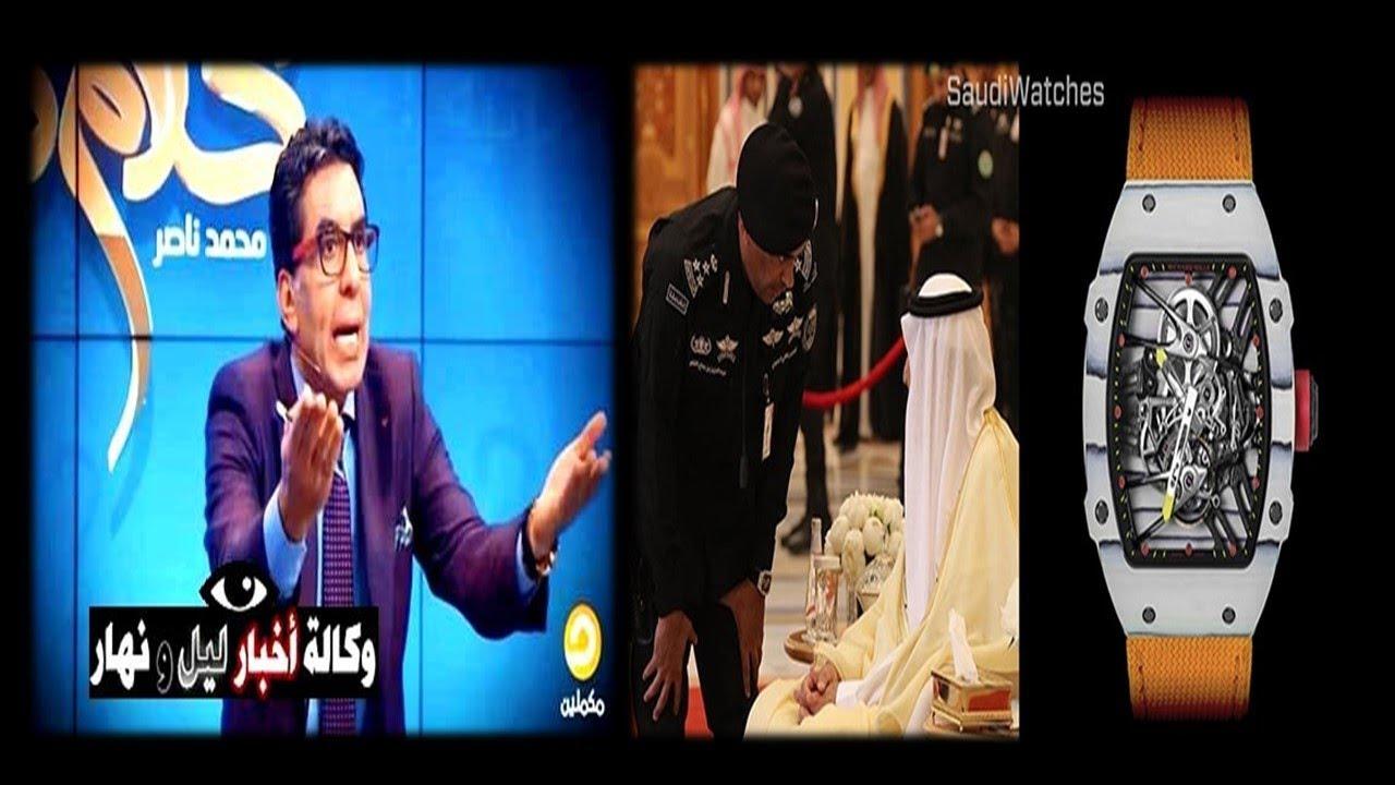 f854ccf3a ساعة الحارس الشخصي للملك سلمان آل سعود ب3مليون ريال. سببت صدمة لمحمد ناصر. السعودية