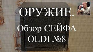 ОРУЖИЕ. Обзор сейфа OLDI номер 8 и советы по его применению. (ОЛДИ № 8).