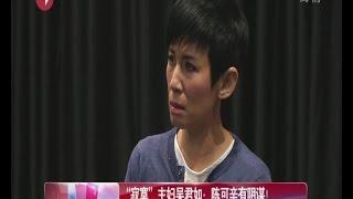 """《看看星闻》:""""寂寞""""主妇吴君如:陈可辛有阴谋! Kankan News【SMG新闻超清版】"""