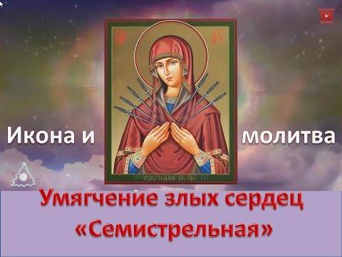 Икона и молитва Умягчение злых сердец -  Семистрельная