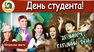 25 января  День студентов и Татьян