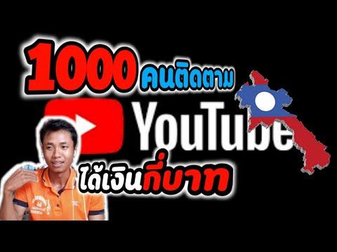 รายได้จาก youtube 1000 คนติดตามได้เงินกี่บาท youtuber lao