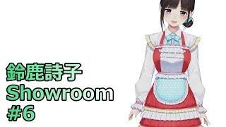鈴鹿詩子Showroom#6 マシュマロ返しやBL体験談と言った雑談配信