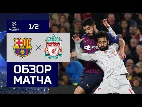 01.05.2019 Барселона - Ливерпуль - 3:0. Обзор матча 1/2 финала Лиги чемпионов