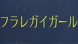 """酸欠少女""""さユり「フラレガイガール」 RADWIMPS・野田洋次郎楽曲提供&プ..."""
