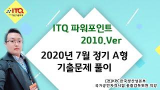 수영쌤 ITQ파워포인트 2020년 7월 정기시험 A형 …