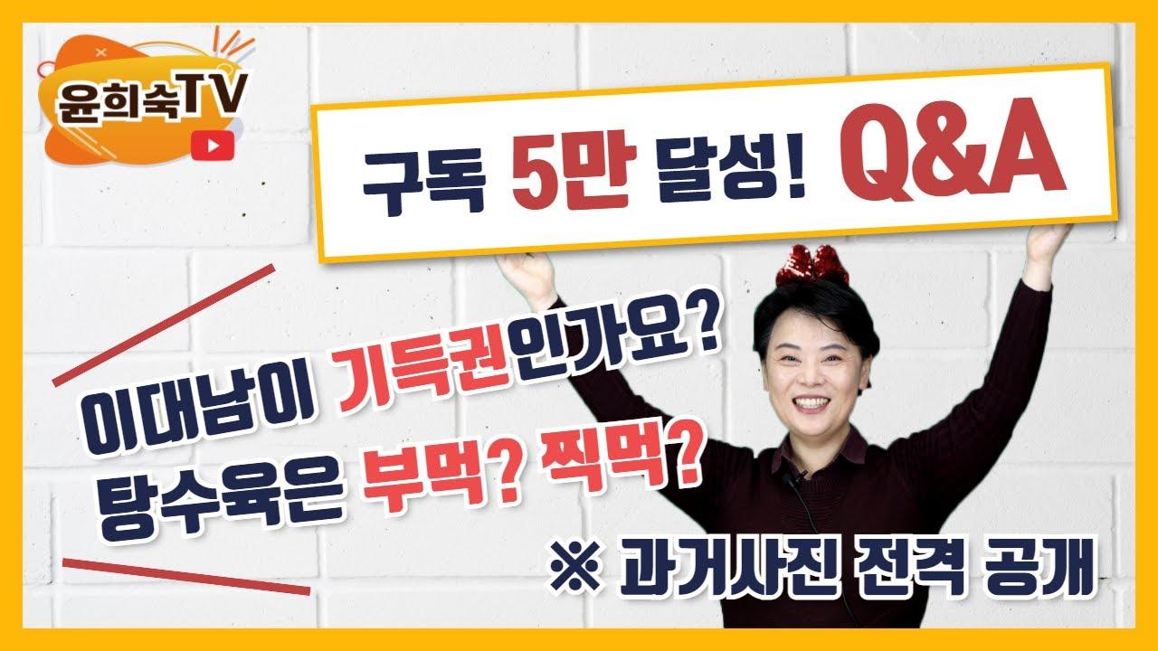 [특집] 구독 5만 달성기념 Q&A '윤희숙에게 묻는다'