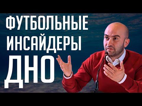 Нобель Арустамян и Футбольный Биги. Откуда берутся футбольные инсайды?